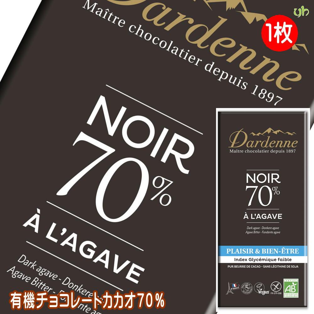 有機チョコレート ダークカカオ 70%