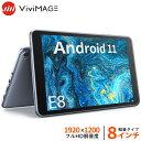 【あす楽対応_関東】【Android 11最新モデル!】VIVIMAGE(ヴィヴィメイジ) タブレット 8インチ E8 IPS Android11 RAM2GB/ROM32GB Wi-Fiモデル デュアルカメラ GPS FM機能搭載 5100mAh 日本語取扱説明書 送料無料 一年保証・・・