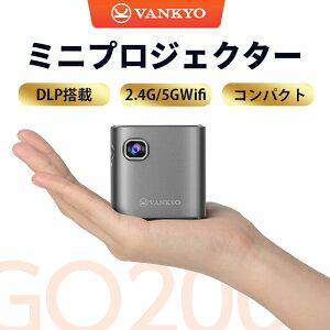 Vankyo プロジェクター ミニ 小型 天井 Bluetooth ホームシアター wifi DLP 携帯 自動台形補正 GO200 パソコン/スマホ/タブレット/ゲーム機/DVDプレイヤーなど接続可能 充電式 ポータブル 持ち運び 送料無料 三年保証