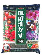 醗酵油粕(小粒)5kg