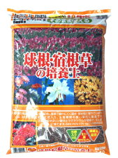 球根・宿根草の培養土約14L