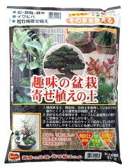 New!趣味の盆栽寄せ植えの土 約10L[g7.5] 10P26Jan12 【29日(日)9:59で終了 ポイント10倍】