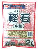 DIY 軽石(中粒) 約2L[g2]【クーポン配布店舗】