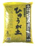 日向土 中粒 約14L[g7]【クーポン配布店舗】