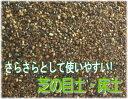 加熱処理済み原料100%!芝の目土・床土 約25L×2袋セット(約10平方メートル分です)[g30]【クーポン配布店舗】【ポイント10倍 8月末日まで】