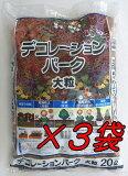 【送料無料】お徳!デコレーションバーク L 20リットル×3袋セット[g18]【クーポン配布店舗】