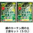 緑のカーテンゴーヤ・つる性植物培養土約25L×2袋セット[g27]【クーポン配布店舗】