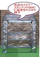 ビニール温室フラワースタンド用フラワースタンド入り