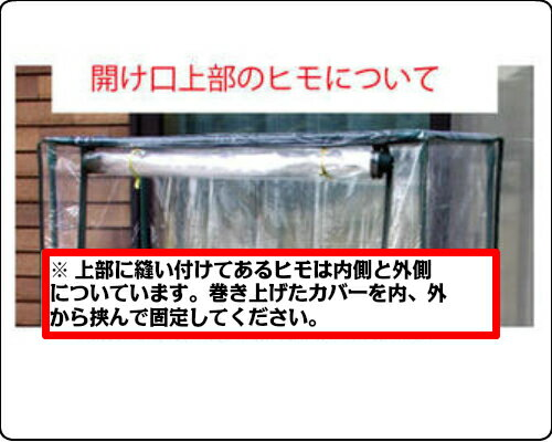 刀川平和『ビニール温室ロング大きな植物用(HS008)』