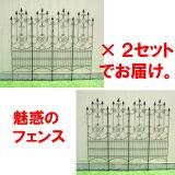 【送料無料】【2箱セット】デラックス アイアンデザインフェンス GD004-DX×2セット[g15.7]【クーポン配布店舗】【ポイント10倍 6月末日まで】