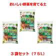 【ポイント10倍 5月末日まで】お徳!おいしい!野菜を育てる培養土 25L×3袋セット[g27]【送料無料】