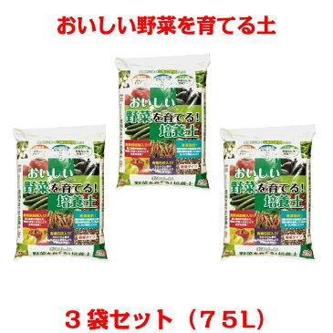 【送料無料】おいしい!野菜を育てる培養土 25L×3袋セット[g27]【クーポン配布店舗】【ポイント10倍 10月末日まで】