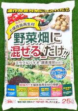 【ポイント10倍13日(土)9:59まで】野菜畑に混ぜるだけ25L[5g]10P10Apr13