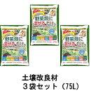 土壌改良に!野菜畑に混ぜる土25L3袋セット(約75L)[g15]10P10Apr13
