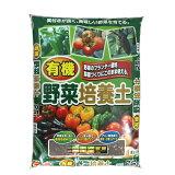 有機野菜培養土 約25L[g13]【クーポン配布店舗】【ポイント10倍 6月末日まで】