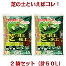 熱処理済み原料のみ使用!芝の目土・床土約25L×2袋セット(約10平方メートル分です)