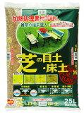 芝の目土・床土 約25L熱処理済み原料のみ使用! (約5平方メートル分使えます)[g15]【クーポン配布店舗】