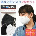 【今ならクーポンご利用で1,880円→1,380円!】布マスク 2枚セット 洗える 抗菌 消臭 速乾 息苦しくない ...