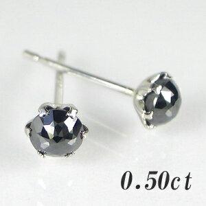 すぐお届けできます★プラチナ天然ブラックダイヤモンドピアス計0.5ct 【スーパ...