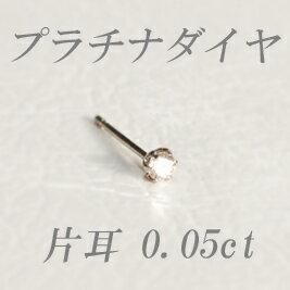 すぐお届けできます★Pt プラチナ 天然ダイヤモンド ピアス 片耳 0.05ct スタッド ダイヤピアス ...