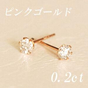 すぐお届けできます★K18PG ピンクゴールド 天然ダイヤモンド ピアス 計0.2ct スタッド ダイヤピ...