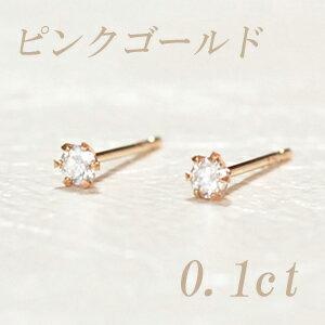 すぐお届けできます★K18PG ピンクゴールド 天然ダイヤモンド ピアス 計0.1ct スタッド ダイヤピ...