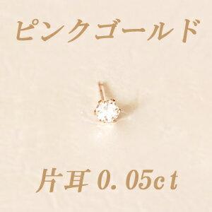 すぐお届けできます★K18PG ピンクゴールド 天然ダイヤモンド ピアス 片耳 0.05ct スタッド ダイ...
