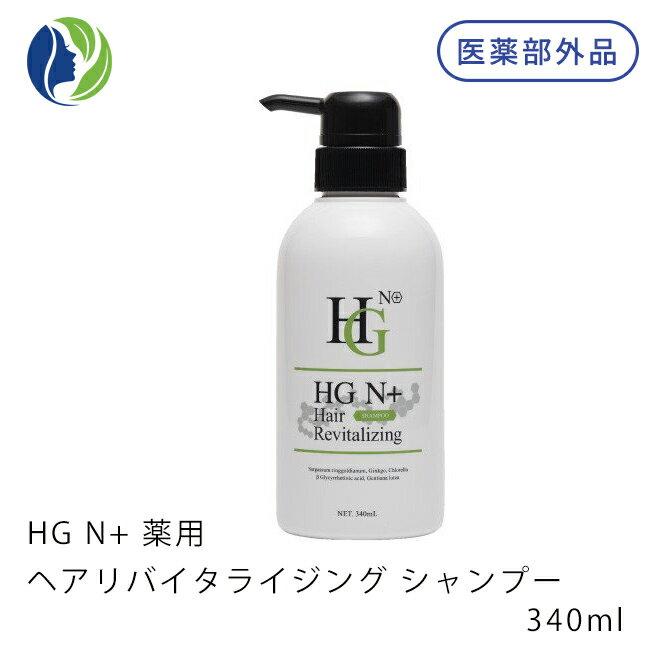 【送料無料】【HARG(ハーグ)】N+薬用HGヘアリバイタライジング シャンプー 340ml 【RCP】