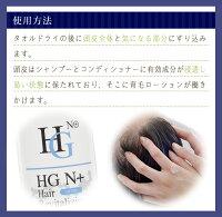 【送料無料】【HARG(ハーグ)】N+薬用HGヘアリバイタライジング育毛ローション250ml【RCP】