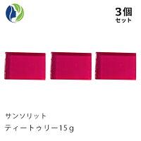 【ゆうパケット】【3個セット】サンソリットスキンピールバーティートゥリーミニソープ(15g)(脂性肌・ニキビ肌)3個セット【RCP】