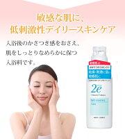 【おまけつき】入浴料420ml【2eドゥーエ】【入浴料】