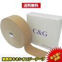 【10個セット】【送料無料】バトルウィン テーピングテープ 75(75mmX4m(伸長時) 1巻入)×10個セット 【正規品】