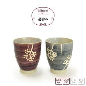 湯呑茶碗 【湯呑み】 実り Minori 波佐見焼