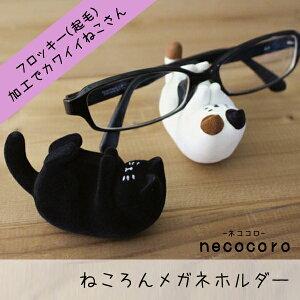 いつもメガネを置いた場所を忘れて探している私にぴったり。可愛い猫のメガネホルダー。