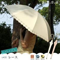 晴雨兼用 日傘 a.s.s.a レース 全2色