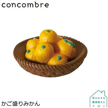 DECOLE concombre 食べ物シリーズ かご盛みかん
