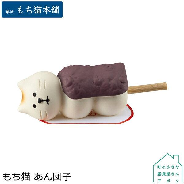 DECOLE concombre もち猫本舗シリーズ あん団子