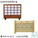 DECOLE concombre インテリア小物 障子のついたて / となりの竹垣 全2種
