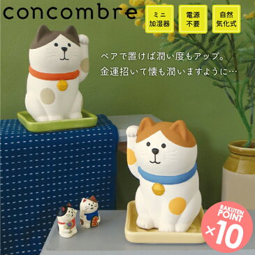 デコレ コンコンブル しっとり壺 まねき猫 全2色