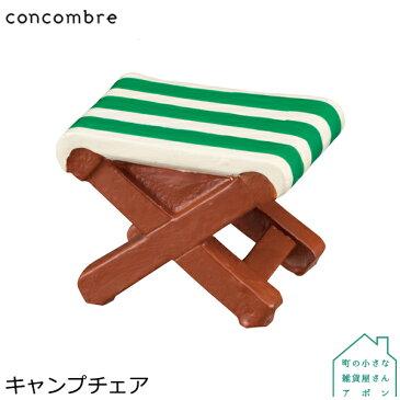 DECOLE concombre アウトドアシリーズ キャンプチェア