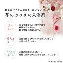 花の入浴剤 ギフト 薔薇 ブーケ【 ムーミン 】ケリー バスフラワー 全6色