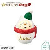 【雪猫だるま】デコレ コンコンブル 2020 クリスマス CHRISTMAS MARKET