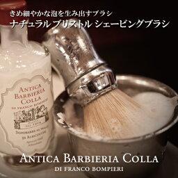シェービング製品 ブラシ ナチュラル ブリストル シェービングブラシ【ANTICA BARBIERIA COLLA】