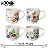 マグカップ 【ムーミン】ハーバリウム マグ 全4種