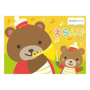 【あす楽対応】カタログギフト ハーモニック(HARMONICK) baby Erande(えらんで) わくわくコース[19]【コンビニ受取対応商品】