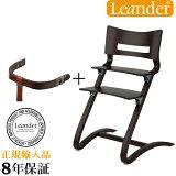 【正規輸入品:8年保証:日本仕様】ベビーチェア Leander Hight Chair Safety Bar Set(リエンダー ハイチェア セーフティーバー セット) ウォールナット