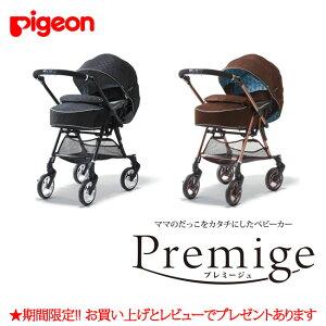 【あす楽対応】ベビーカー Pigeon(ピジョン) Premige(プレミージュ) ノワールダイヤモンド/...