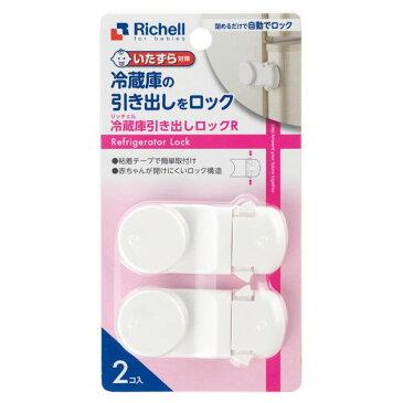 セーフティグッズ リッチェル(Richell) ベビーガード 冷蔵庫引き出しロックR