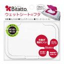 トイレ用品 TECHXCEL JAPAN ( テクセルジャパン ) Bittatto ( ビタット ) ホワイト