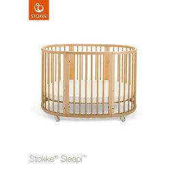 ベビーベッド Stokke Sleepi Bed Natural (ストッケ スリーピーベッド ナチュラル)